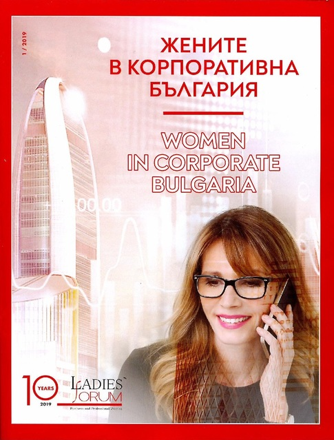 Interview of Ms Elza Markova in the special issue Women in corporate Bulgaria