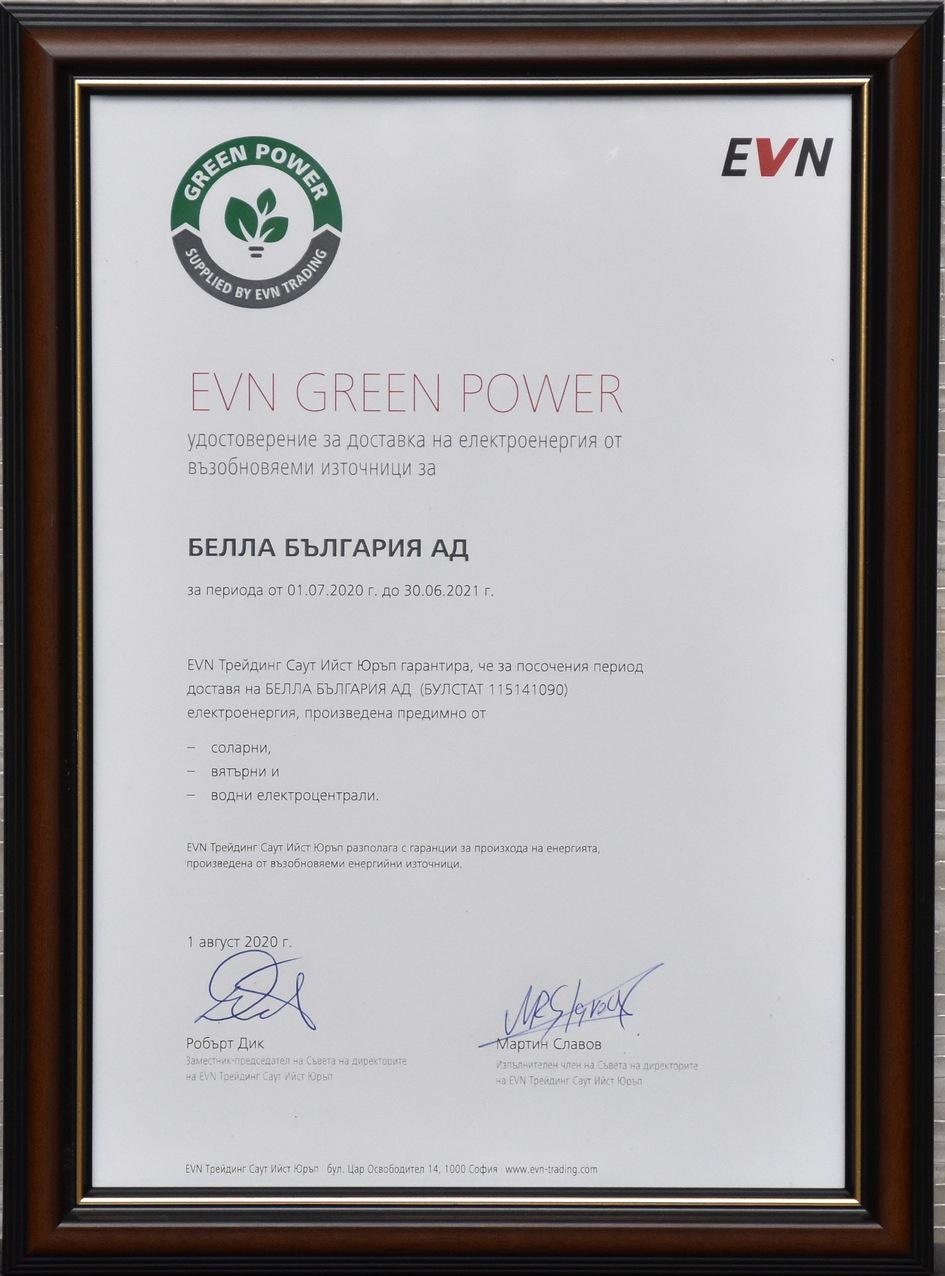 Сертификат EVN GREEN POWER, 2020 г.