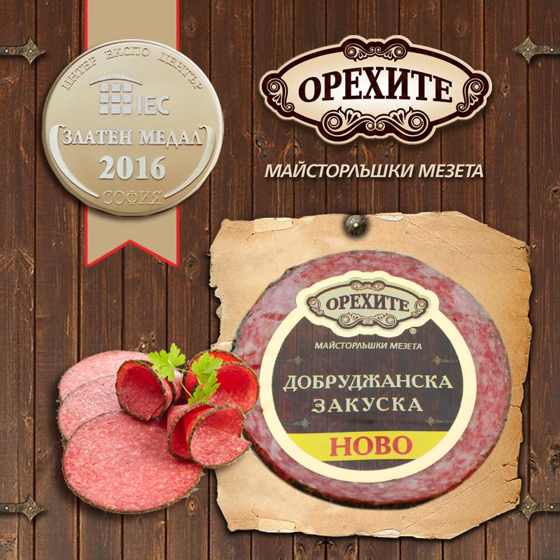 """Златен медал за месни деликатеси """"Орехите"""" на """"Месомания 2016"""""""