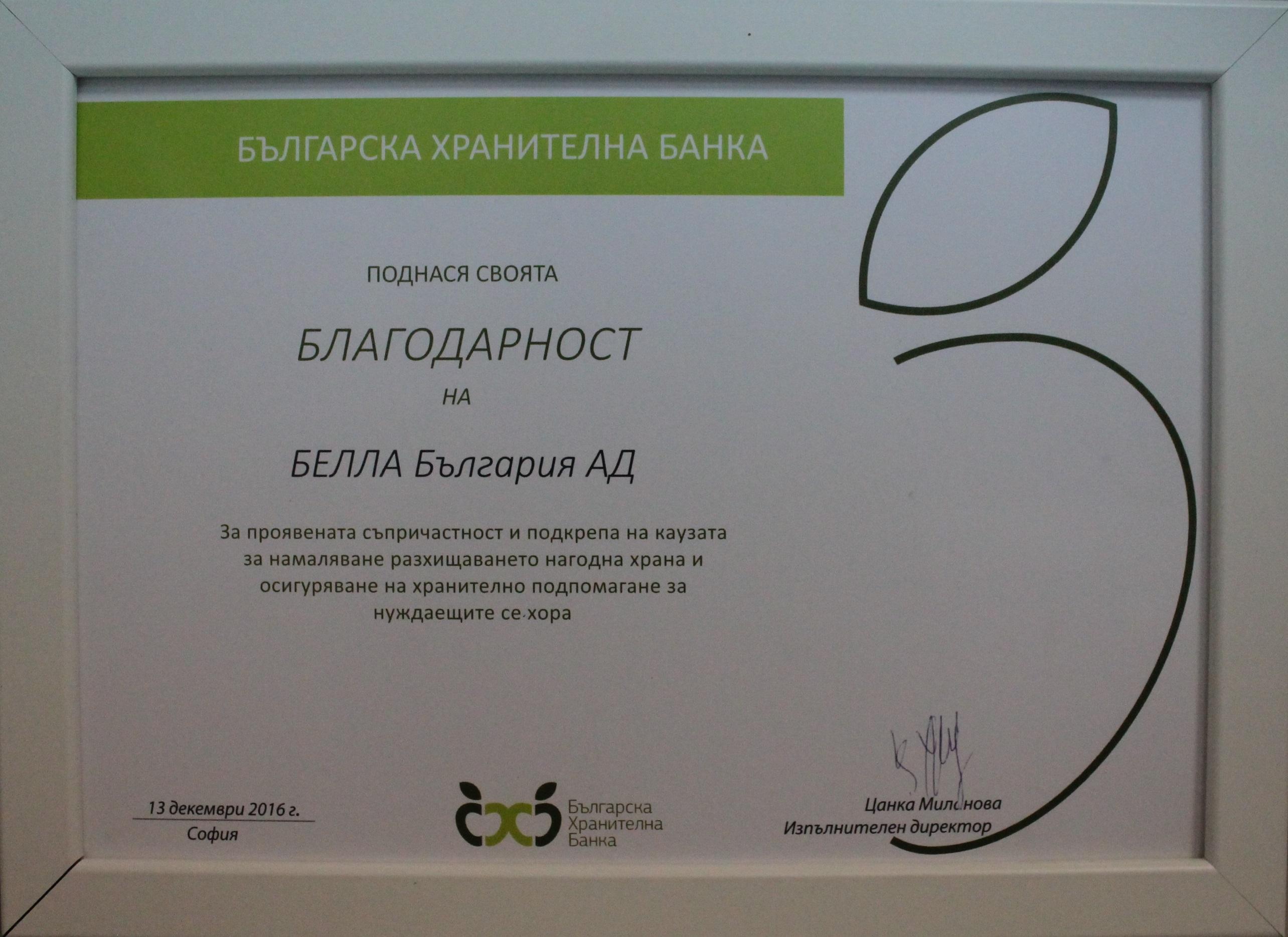 Благодарствена грамота от Българска Хранителна Банка