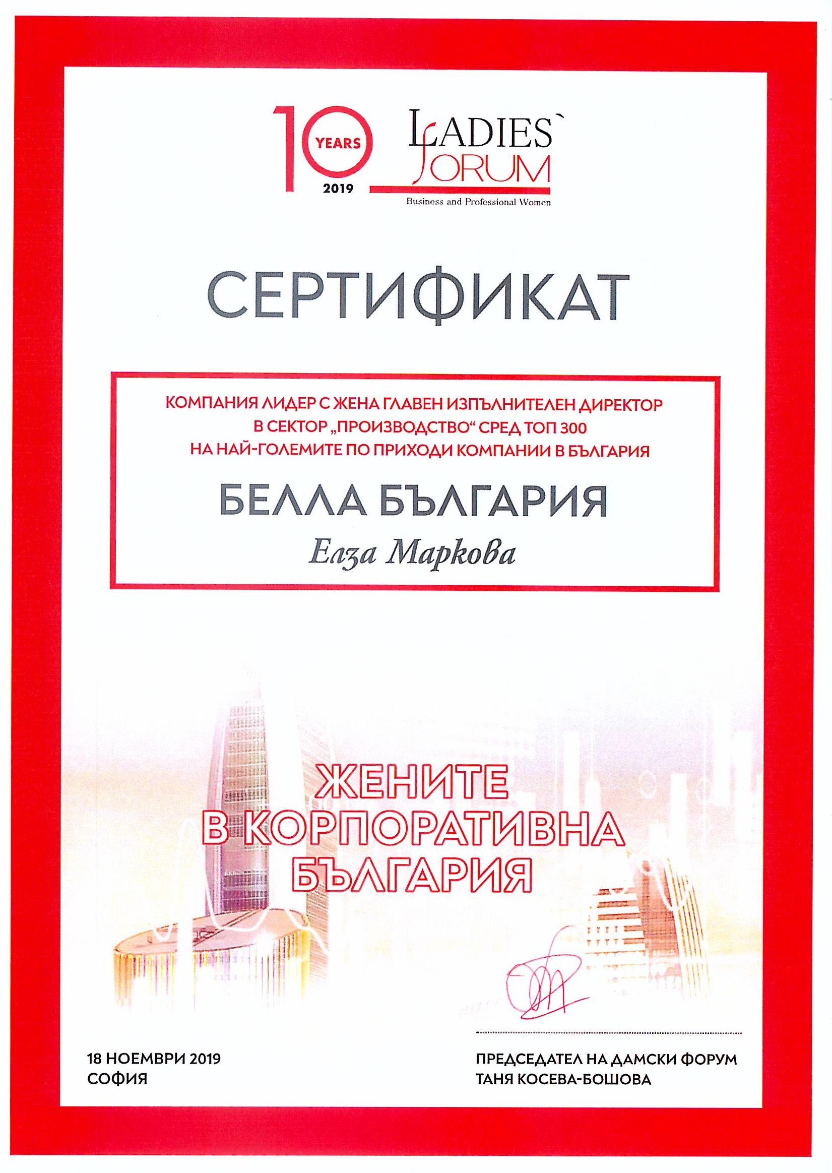 Elza Markova with the award of the Women's Forum, 2019