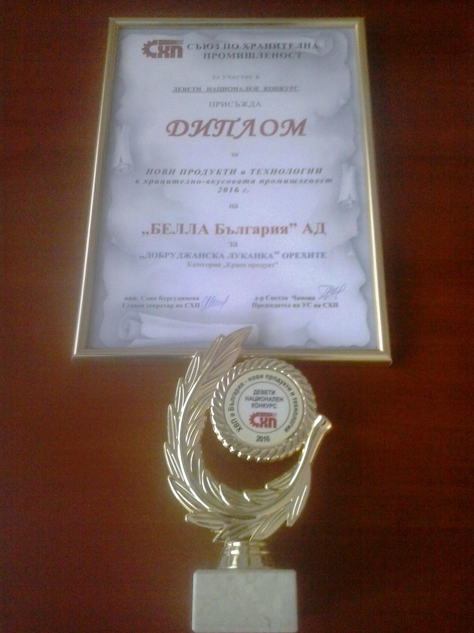Orehite Dobrudjanska lukanka with honors from UFI, 2016.